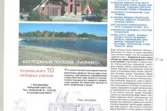 № 8-9, 2003, Современный дом и офис, Статья О Палниксе