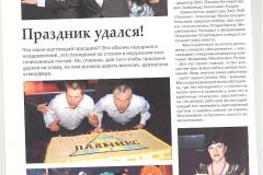 №42 2007, НАШ курс, Статья Праздник удался