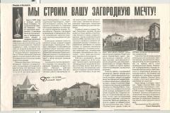 №51 от 18.12.2006, Газета Деловой круг, Статья Мы строим вашу загородную мечту